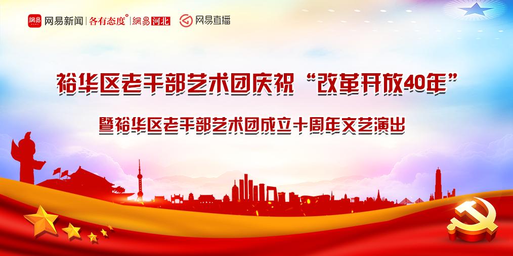 """裕华区老干部艺术团庆祝""""改革开放40年""""文艺演出"""