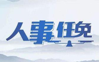 南昌任免16名干部 熊飞任红谷滩新区金融服务中心主任