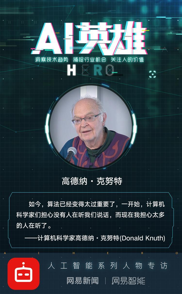 AI英雄 | 硅谷尤达大师高德纳:算法领域的精神导师