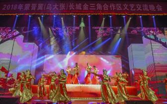 2018蒙晋冀长城金三角 合作区文艺交流晚会举行