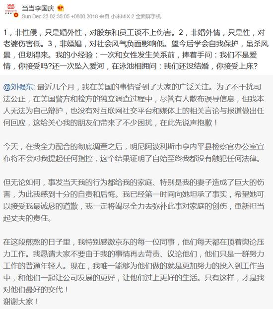 当当网谴责李国庆涉刘强东案言论:是其个人观点