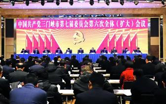 中国共产党三门峡市第七届委员会第六次全体(扩大)会议召开