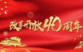 大同市离退休干部庆祝改革开放40年