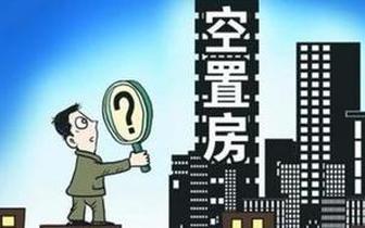 报告:中国住房空置率仍然处于较高水平