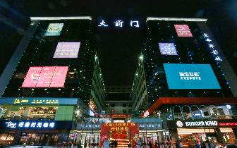 「大前门」喜讯!珠海大前门商业广场正式开业啦!