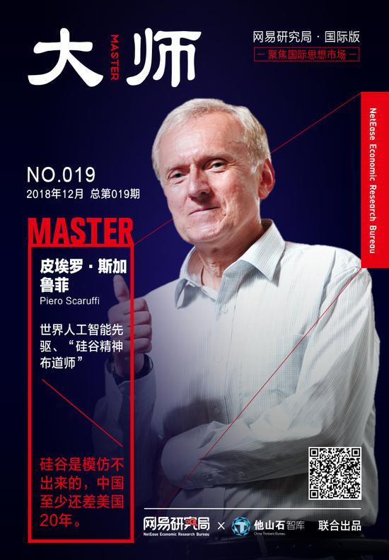 世界人工智能先驱告诫中国人:硅谷是模仿不出来的