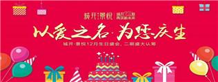 【城开·景悦】12月业主生日会