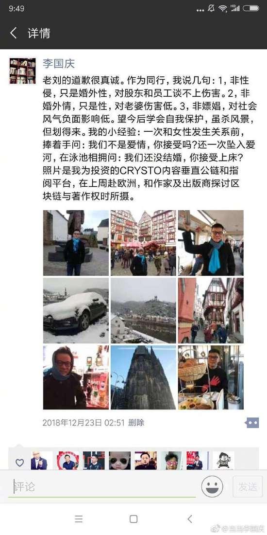 李国庆道歉:没倡导性开放 举例是提醒大家尊重对方