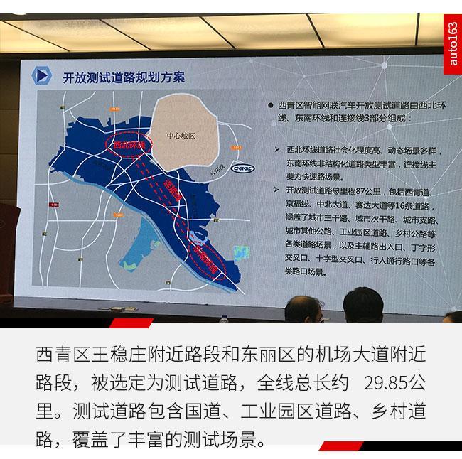 天津开放智能网联测试道路 百度卡达克获首批牌照