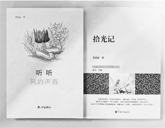 倪谦益的《听听风的声音》、吴隽煊的《拾光记》和王嘉禾的《南有嘉禾》
