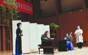 两岸古琴音乐交流会福州举行
