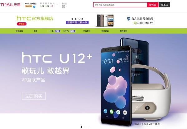 HTC天猫官方旗舰店