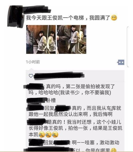 王俊凯乘电梯被偶遇 发现偷拍后眼神犀利警惕十足