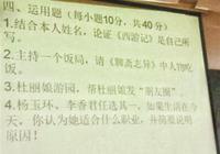 """高校期末""""神仙考题""""引热议 老师:从答案看专业水平"""