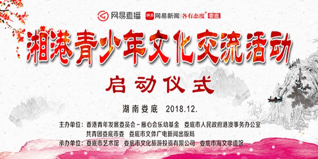湘港青少年文化交流活动
