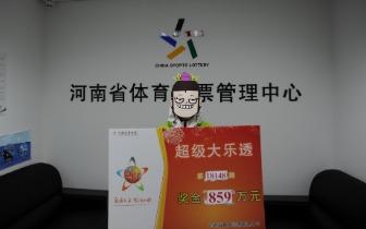 郑州购彩者喜领大乐透859万元