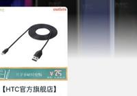 HTC天猫官方旗舰店下架全部手机 数据线成唯一商