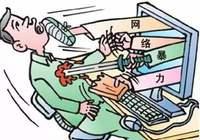 社科院报告:近3成青少年遭遇过网络暴力辱骂