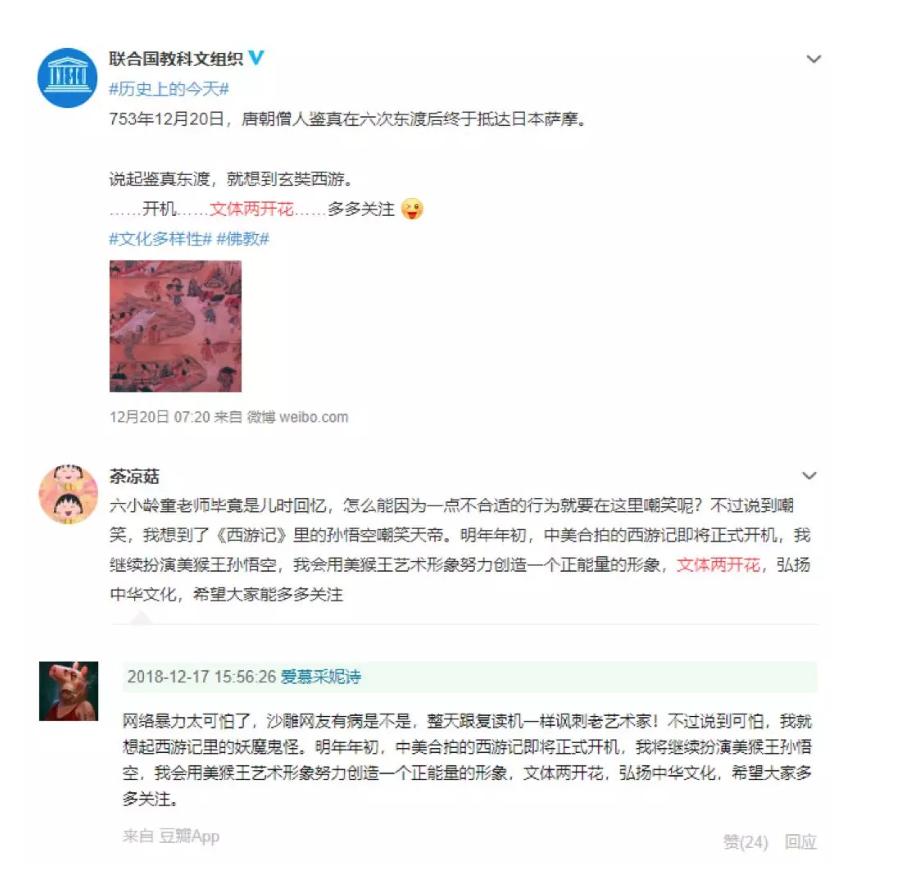 六学走红网络:六小龄童被讽垄断西游记虚伪利己