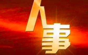 邓正权同志任中共遂宁市委副书记 提名任遂宁市人民政府市长