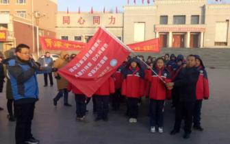 青泽学校:举行红色研学团授旗仪式
