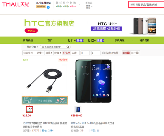 HTC官方旗舰店疑似停运:仅剩一件商品