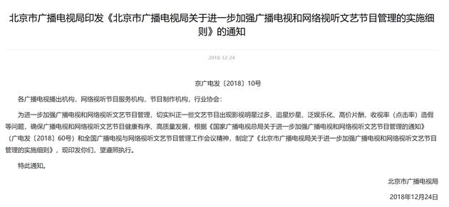 """北京实行""""红黑名单"""" 严控综艺娱乐节目遏制片酬"""
