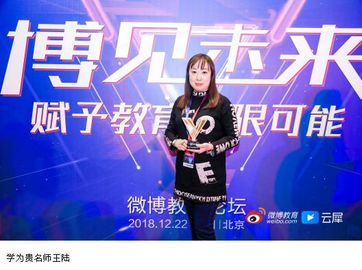 """北京28开户学为贵蝉联微博""""2018十大影响力教育机构"""""""