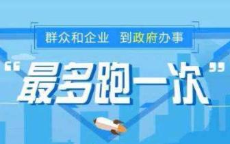 南昌推进政务服务便民化 有条件县区可设行政审批局