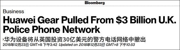 又来新动作:英国电信将华为移出警察通讯网络