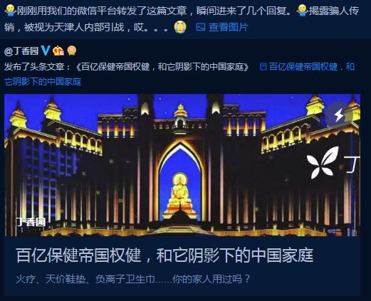 泰达球迷会转发《保健帝国》遭怼 权健球迷:你们真给天津人丢脸