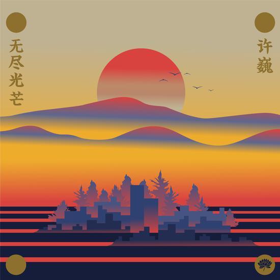 许巍全新专辑《无尽光芒》今日上线
