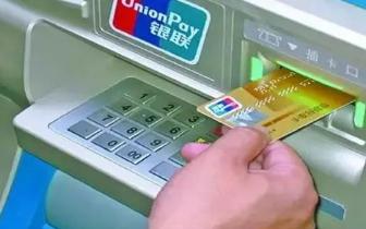 """女孩因帮助注销""""微贷卡"""" 中计被骗2.7万多元"""