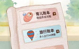 """招商银行App""""我的账本""""功能暖心升级,走心广告片又"""