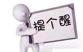 """海南物流下月18日停运?别传啦!""""通知""""纯属虚构"""