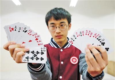 32秒记住一副牌 重庆高一男生获封世界记忆大师