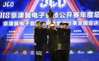 2018京津冀电子竞技公开赛年度总决赛完美收