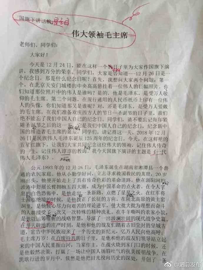 安徽一学校教育学生抵制洋节:圣诞是中国人的耻辱