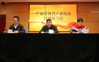 广州市2017年体育产业实现增加值425.76亿元