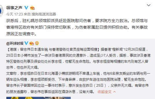 曾志伟乘车在日本与港警高官座驾对撞 中使馆回应