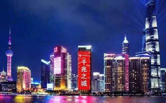 """构建""""双千兆第一城"""",助力上海""""卓越全球城市""""建设"""