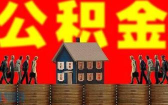 福州住房公积金贷款额度提高 双职工最高可贷80万
