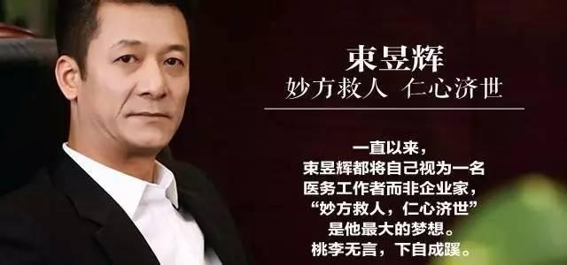 权健宣传海报 束昱辉成主角