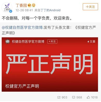 丁香医生回应权健:不删稿 对每一个字负责 欢迎来告