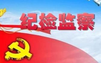 """三门峡市城区烟草专卖局(分公司)""""四举措""""夯实纪检监察工作"""