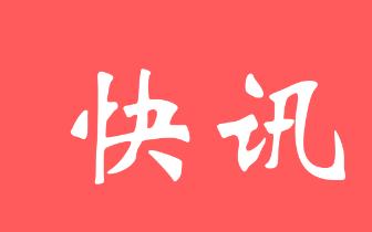 元旦铁路部门加开大埔途径梅州站至广州临客