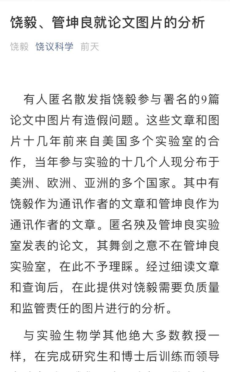 饶毅回应方舟子质疑造假:已不做实验但有监管责任