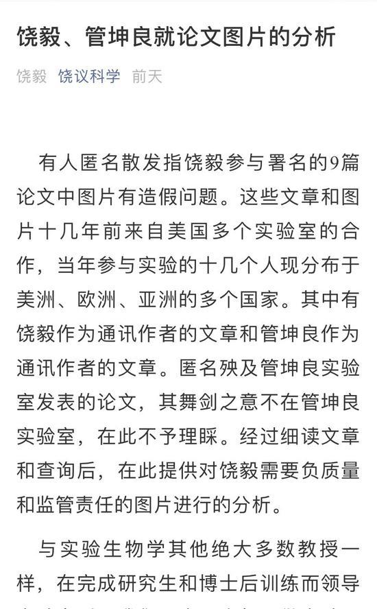 饶毅回应方舟子质疑论文造假:已不做实验但有监管责任