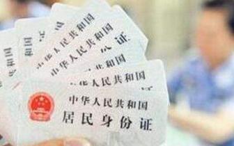 江苏一女子出国前丢身份证 民警成功帮找回