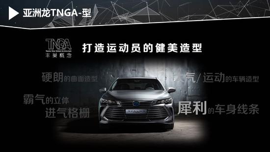 有壹说贰:TNGA的丰田还是不是丰田
